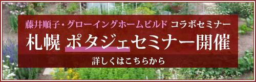 藤井順子・グローイングホームビルド コラボセミナー 札幌 ポタジェセミナー開催 詳しくはこちらから